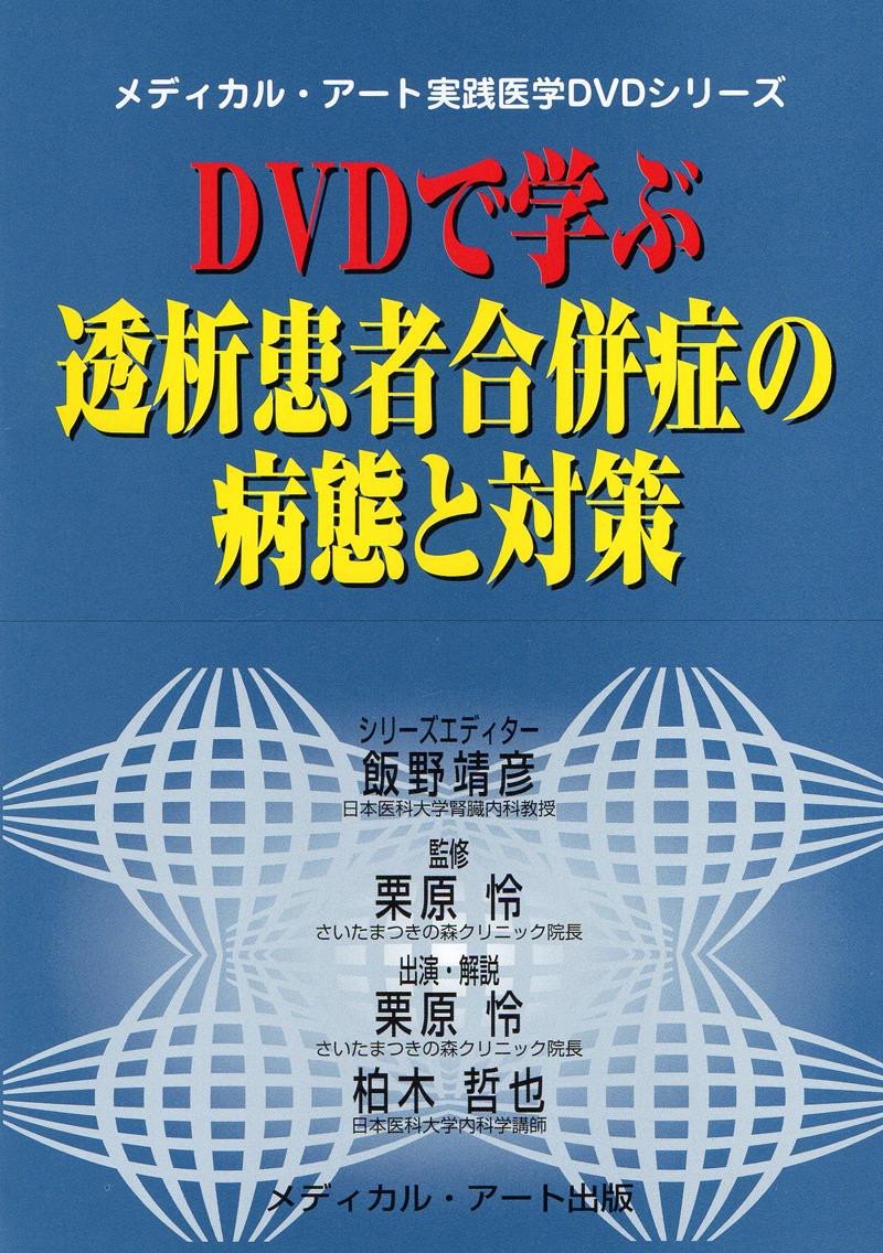 DVDで学ぶ透析患者合併症の病態と対策 2010