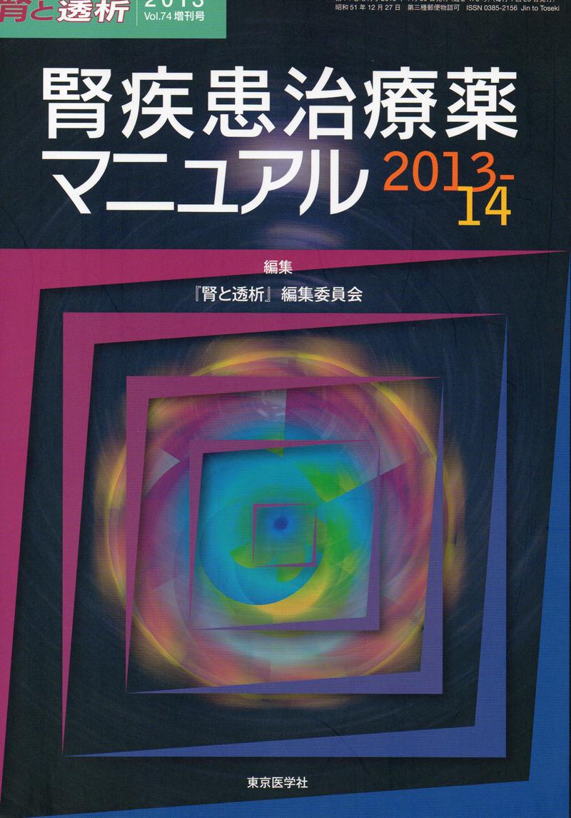 腎疾患治療薬マニュアル2013-14