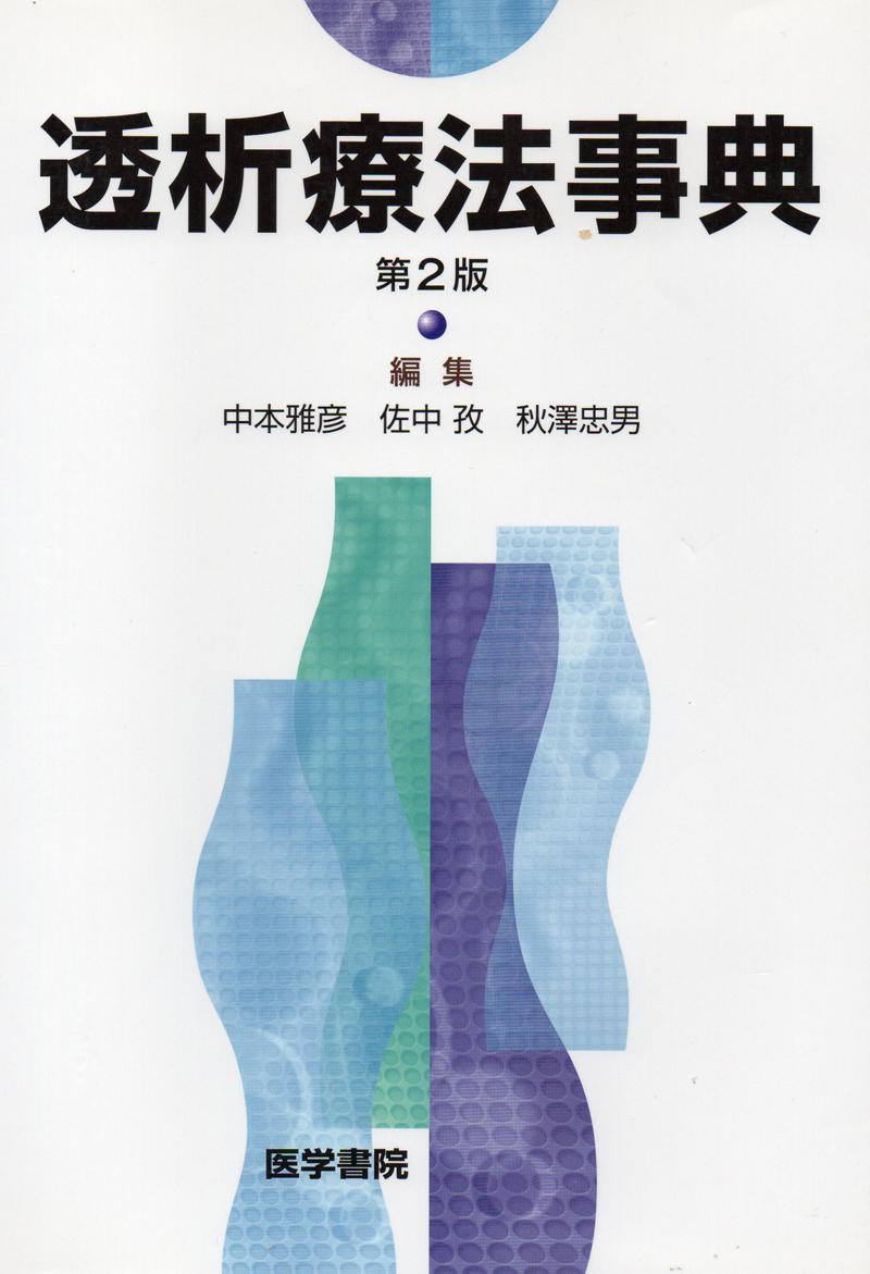 透析療法事典第2版