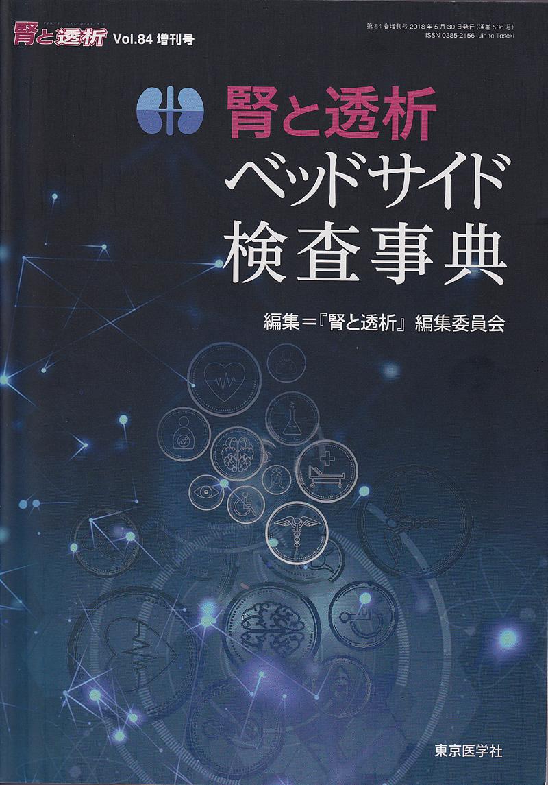 腎と透析ベッドサイド検査辞典