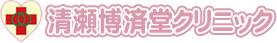 清瀬博済堂クリニック