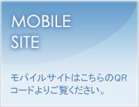 モバイルサイトはこちらのQRコードよりご覧下さい。